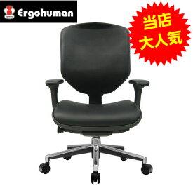 【受注生産品】オフィスチェア 「エルゴヒューマン エンジョイ」ロー・革張りブラック EJ-LAL BK※代引不可