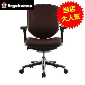 【受注生産品】オフィスチェア 「エルゴヒューマン エンジョイ」ロー・革張りブラウン EJ-LAL BR※代引不可