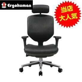 【受注生産品】オフィスチェア 「エルゴヒューマン エンジョイ」ハイ・革張りブラック EJ-HAL BK※代引不可