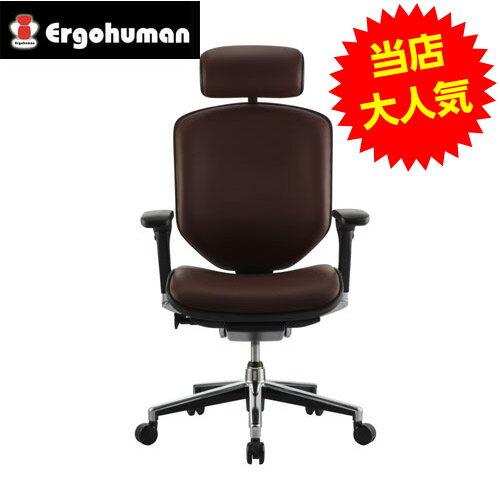 【受注生産品】オフィスチェア 「エルゴヒューマン エンジョイ」ハイ・革張りブラウン EJ-HAL BR※代引不可