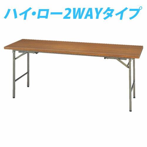 折り畳み式会議テーブル(2WAY) 【1800×600×700(330)mm】 KRH1860-NT ※代引不可