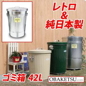 『ポイント5倍』 【日本製】OBAKETSU(オバケツ) ゴミ箱 M45(42L・ふた付き・屋外可)