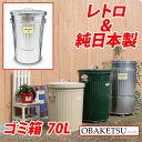 【日本製】OBAKETSU(オバケツ) ゴミ箱 M70(70L・ふた付き・屋外可)