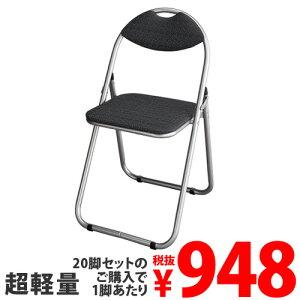 GRATES 折りたたみパイプ椅子 20脚セット[ 業務用 まとめ買い 折り畳み パイプ椅子 パイプイス オリジナル ]