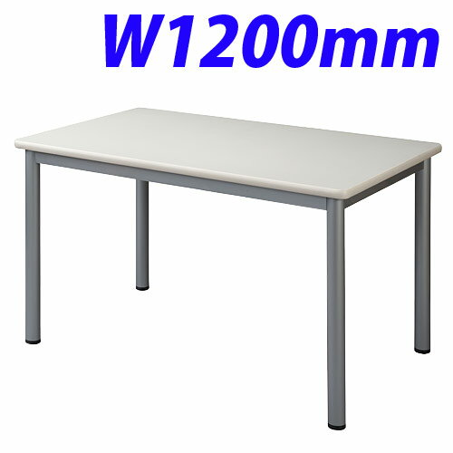 ミーティングテーブル W1200×D900(ネオホワイト) TL1290-NW【代引不可】