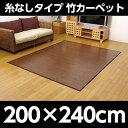 糸なしタイプ 竹カーペット 『ユニバース』 ダークブラウン 200×240cm【代引不可】