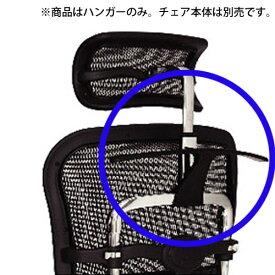 エルゴヒューマン ジャケットハンガー(ベーシックHAN用) 21-1-160014【代引不可】