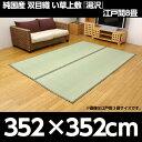 純国産 糸引織 い草上敷 『湯沢』 江戸間8畳(約352×352cm)【代引不可】
