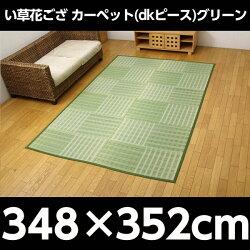 い草花ござカーペット『dkピース』グリーン江戸間8畳(約348×352cm)【代引不可】