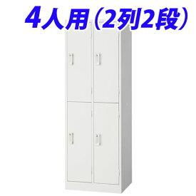 AKL-W4S スチールロッカー 4人用(2列2段)ホワイト 完成品『代引不可』