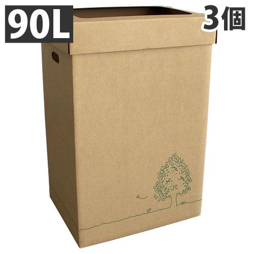 【法人様限定】 GRATES ダストボックス ダンボールゴミ箱 90L 3個組 段ボール 簡易ゴミ箱