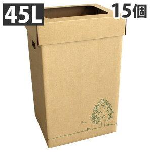 【法人様限定】 GRATES ダストボックス ダンボールゴミ箱 45L 3個×5セット 段ボール 簡易ゴミ箱