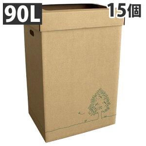 【法人様限定】 GRATES ダストボックス ダンボールゴミ箱 90L 3個×5セット 段ボール 簡易ゴミ箱