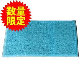 RFEM-1890BL エントランスマット W1800×D900 ブルー 【代引不可】