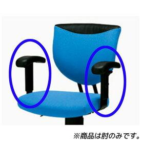Garage パソコンチェア EC専用アージャスト 肘のみ(本体含まず) ED-YO 【代引不可】