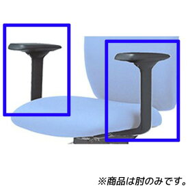Garage steelcase スチールケース パソコンチェア チェアアプトバリュー用固定肘 【代引不可】