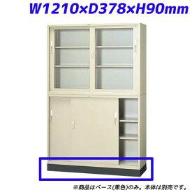 ライオン事務器 スチール書庫 ベース W1210×D378×H90mm ブラック 4×3型 455-92【代引不可】