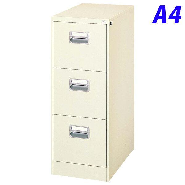 ライオン事務器 ファイリングキャビネット W387×D620×H1015mm アイボリー A4-3N 451-24 【代引不可】
