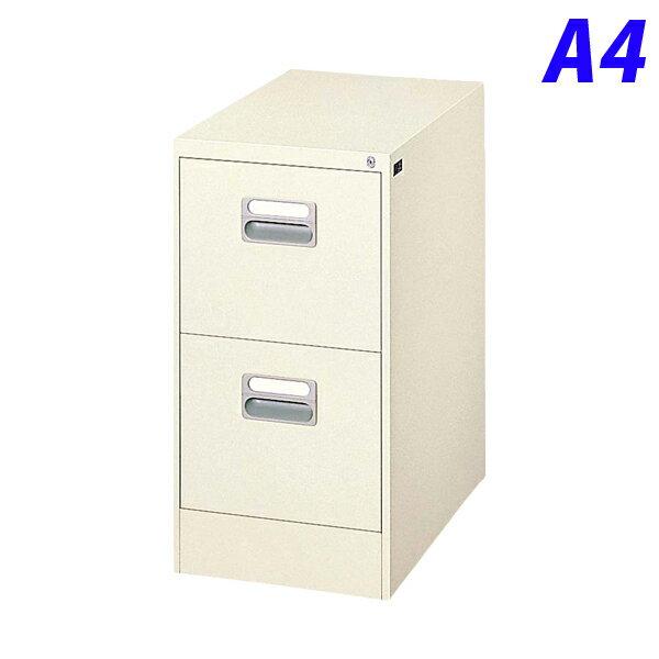 ライオン事務器 ファイリングキャビネット W387×D700×H700mm JIS規格デスクサイド用 アイボリー A4-277N 451-19 【代引不可】