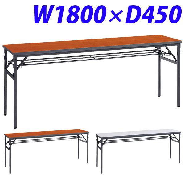 ライオン事務器 ゼミテーブル W1800×D450×H700mm TA-1845 【代引不可】