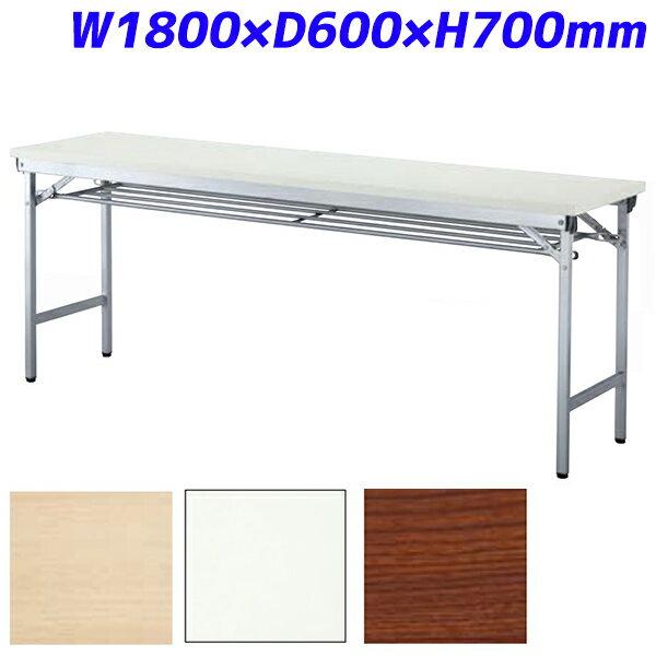 アイリスチトセ 折りたたみテーブル OTRシリーズ 棚付 W1800×D600×H700mm OTR-1860T【代引不可】