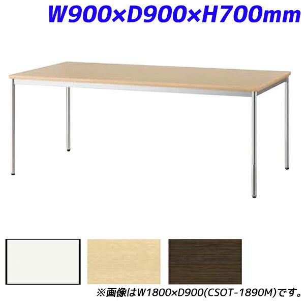 【受注生産品】アイリスチトセ ミーティングテーブル スタンダードオフィステーブル 樹脂エッジ W900×D900×H700mm CSOT-0990M【代引不可】