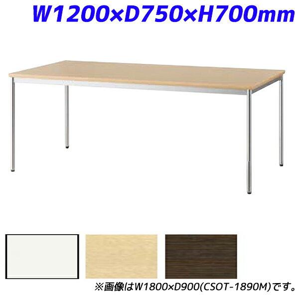 【受注生産品】アイリスチトセ ミーティングテーブル スタンダードオフィステーブル 樹脂エッジ W1200×D750×H700mm CSOT-1275M【代引不可】