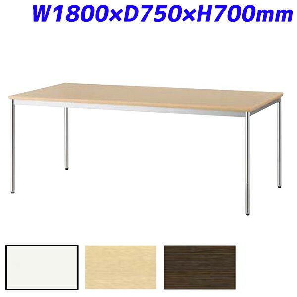 【受注生産品】アイリスチトセ ミーティングテーブル スタンダードオフィステーブル 樹脂エッジ W1800×D750×H700mm CSOT-1875M【代引不可】