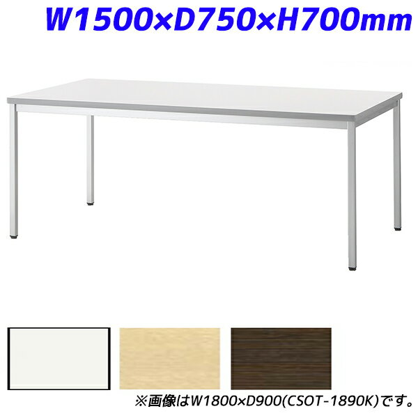 【受注生産品】アイリスチトセ ミーティングテーブル スタンダードオフィステーブル 樹脂エッジ W1500×D750×H700mm CSOT-1575K【代引不可】