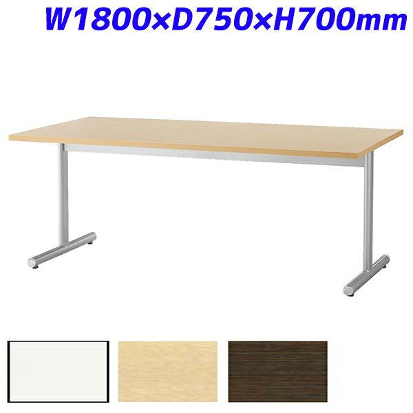 【受注生産品】アイリスチトセ ミーティングテーブル スタンダードオフィステーブル T字脚 四角天板 樹脂エッジ W1800×D750×H700mm CSOT-1875T【代引不可】