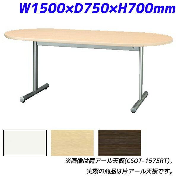 【受注生産品】アイリスチトセ ミーティングテーブル スタンダードオフィステーブル T字脚 半楕円天板 片アール天板 樹脂エッジ W1500×D750×H700mm CSOT-1575HT【代引不可】