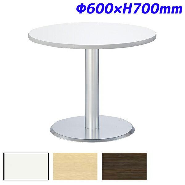 【受注生産品】アイリスチトセ ミーティングテーブル スタンダードオフィステーブル サークルテーブル 円形 丸型テーブル 樹脂エッジ Φ600×H700mm CSOT-M600N【代引不可】