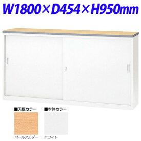 生興 NSカウンター Sタイプ(鍵付) W1800×D454×H950 NSH-18SPW (天板ペールアルダー/本体ホワイト)【代引不可】