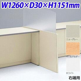 生興 NSカウンター H700ローカウンター用スクリーンパネル(右端用) W1260×D30×H1151 SCP-R【代引不可】