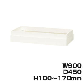 ライオン事務器 オフィスユニット XWシリーズ 上部カバー 上置専用 W900×D450×H100〜170mm ホワイト XW-10A 301-47【代引不可】