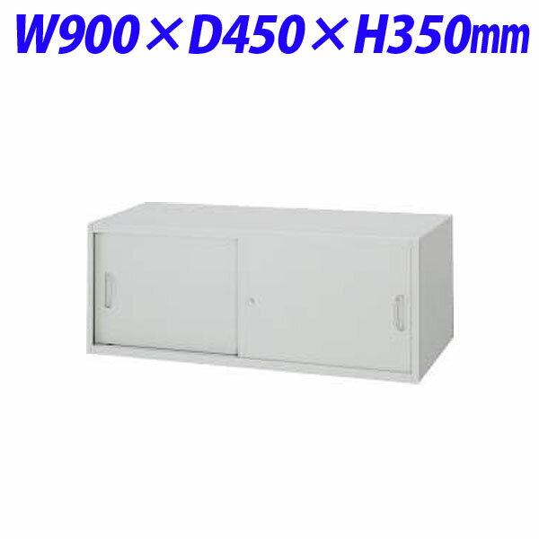 ライオン事務器 オフィスユニット EWシリーズ スチール引戸型 上置専用 W900×D450×H350mm ライトグレー EW-03S 710-14【代引不可】
