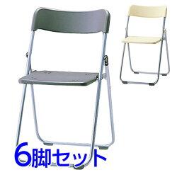 折りたたみ椅子パイプイスアルミ脚粉体塗装パッドなし同色6脚セットCF67-MS