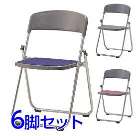 サンケイ 折りたたみ椅子 パイプイス アルミ脚 粉体塗装 座布張り 同色6脚セット SCF64-MY【代引不可】