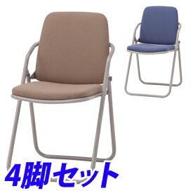 『ポイント5倍』 サンケイ 折りたたみ椅子 パイプイス スチール脚 粉体塗装 ハイバック 布張り 同色4脚セット SCF10-MYD【代引不可】