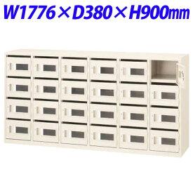 ライオン事務器 メールボックス W1776×D380×H900mm アイボリー MB-824KT 583-51【代引不可】