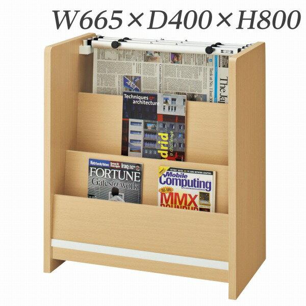 ライオン事務器 新聞架 マガジンラック W665×D400×H800mm MA-N3MG 573-66【代引不可】