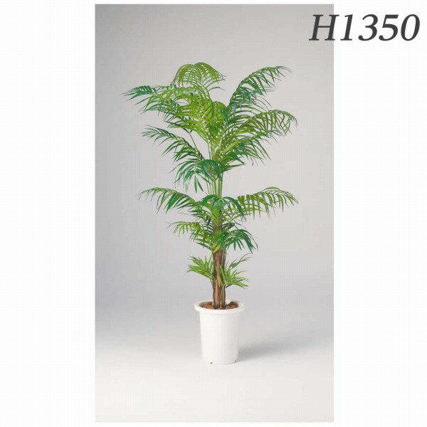 ライオン事務器 人工植物 アレカヤシ 約H1350mm GB-237 577-55【代引不可】