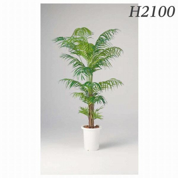ライオン事務器 人工植物 アレカヤシ 約H2100mm GB-217 577-54【代引不可】