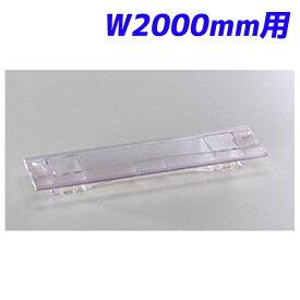 ライオン事務器 配線カバー 透明 フリーアドレスタイプデスク用 片面タイプ専用 W2000mm用 ディベラFA VD-K20 736-03【代引不可】