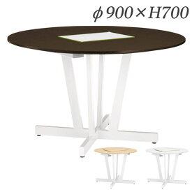 ライオン事務器 ドローイング&スタンダードテーブル ロティオ Φ900×H700mm RY-970【代引不可】