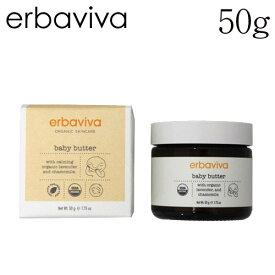 エルバビーバ ベビーバター 50g / erbaviva ベビー 赤ちゃん ケア 全身用保湿 バーム 保湿 ボディケア