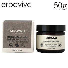 エルバビーバ (erbaviva) リフレッシングフットバーム 50g