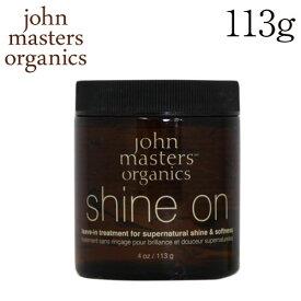ジョンマスターオーガニック John Masters Organics シャインオン 113g