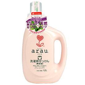 サラヤ 洗濯用せっけん arau 1.2L 無香料・無着色・保存料無添加