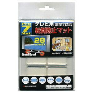 【売切れ御免】プロセブン テレビ用転倒防止マット 4枚入
